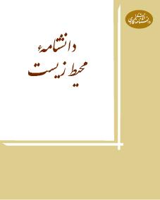 دانشنامه محیط زیست